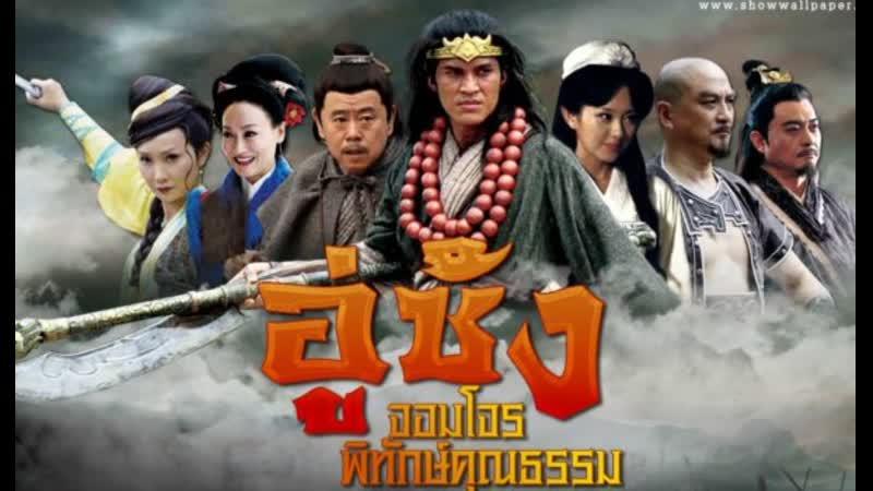 ซีรี่ย์จีน อู่ซ่ง จอมโจรพิทักษ์คุณธรรม DVD พากย์ไทย ชุดที่ 23