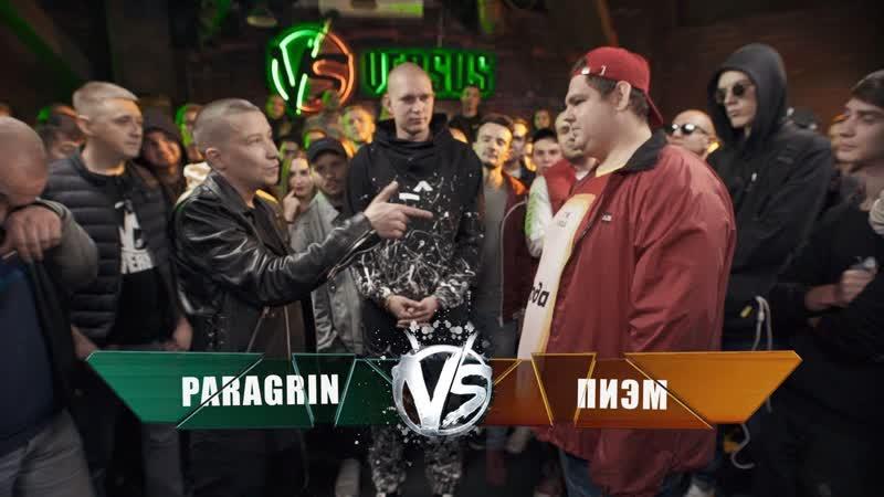 Versusbattleru VERSUS FRESH BLOOD 4 Paragrin VS Пиэм Этап 4