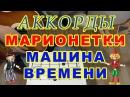 Марионетки Аккорды Макаревич Машина времени Разбор на гитаре видео урок