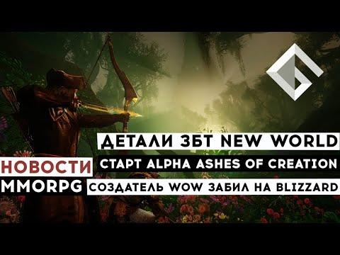 НОВОСТИ MMORPG ДЕТАЛИ ЗБТ NEW WORLD СОЗДАТЕЛЬ WOW ЗАБИЛ НА BLIZZARD СТАРТ ALPHA ASHES OF CREATION