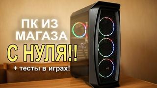 Собираем игровой ПК Ryzen 2600 + GTX 1660 Super