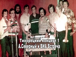 Аркадий Северный и ВИА Встреча Тихорецкий концерт №1