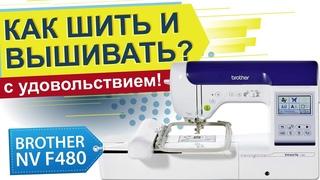 Как шить и вышивать? Швейно вышивальная машина Brother Innov-is F480.