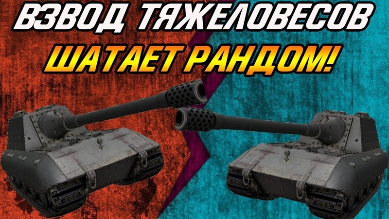 Стрим Wot Blitz! ► Взвод Тяжеловесов Шатает Рандом! ► Дуо Из Jagdpanzer E 100 Играет По Отсчету!