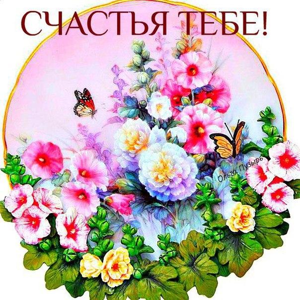 Открытки счастья удачи и много радости хочу