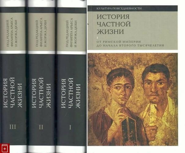 «История частной жизни» в 5 томах