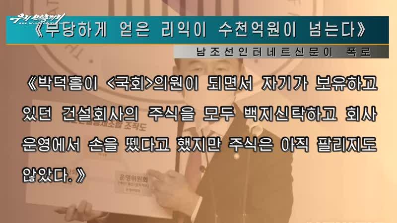 《개천절집회를 부추기는 주호영》 -남조선인터네트신문이 비난- 외 1건