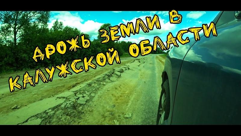 Крым Едем домой Дрожь земли в Калужской области Шаховская