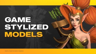 Курс  «Game Stylized Models» | Занятие 1