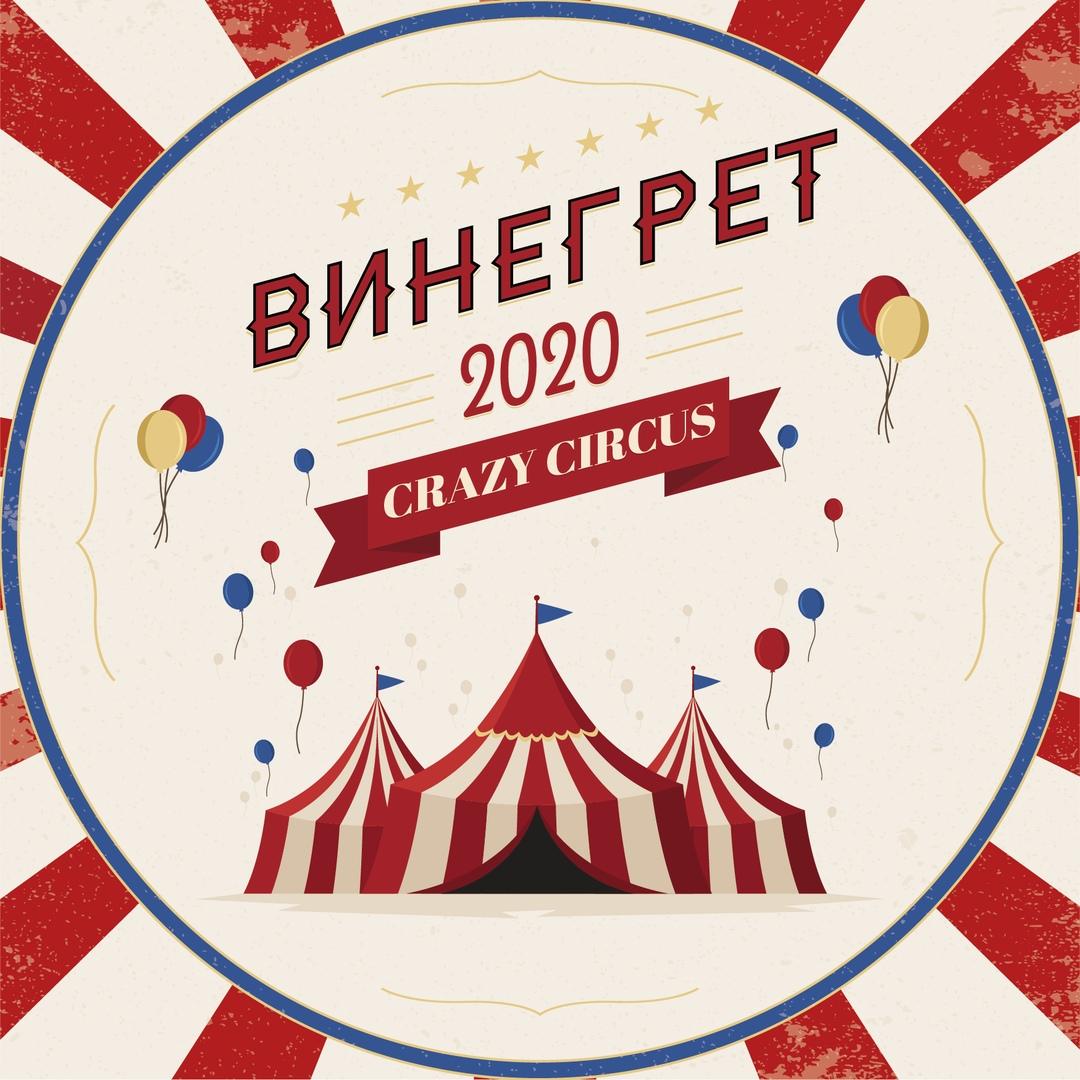 Афиша Калуга Винегрет2020 - КФ МГТУ им Н.Э.Баумана
