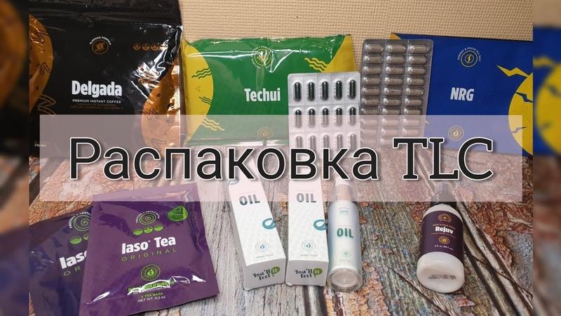 Распаковка Продукция TLC Россия