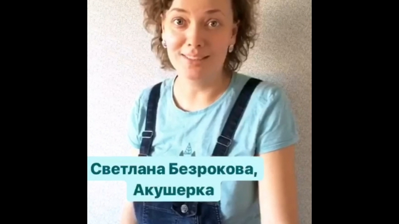 Видео от Светланы Безроковой