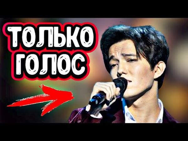 Зал замер Димаш Кудайберген поёт без музыки Любовь похожая на сон Реакция на голос