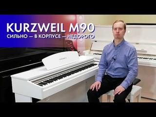 Цифровое пианино Kurzweil M90 - хороший недорогой корпусный инструмент