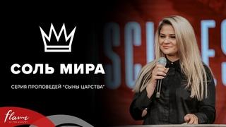 Соль Мира - Наташа Шаповал