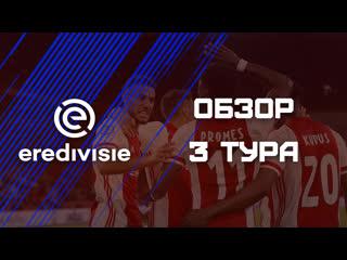 Обзор 3-го тура Чемпионата Нидерландов / Eredivisie