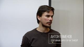 ЕНИСЕЙ ТВ | Антон Евменов - новый спортивный директор ФК «Енисей»