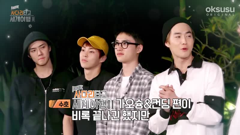 190329 EXO Travel To The World on EXO's Ladder 2 отрывок 2 сезон Ep50 OFFICAL