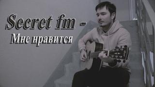 Secret fm - Мне нравится (На гитаре)