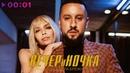MONATIK Вера Брежнева - ВЕЧЕРиНОЧКА   Official Audio   2020