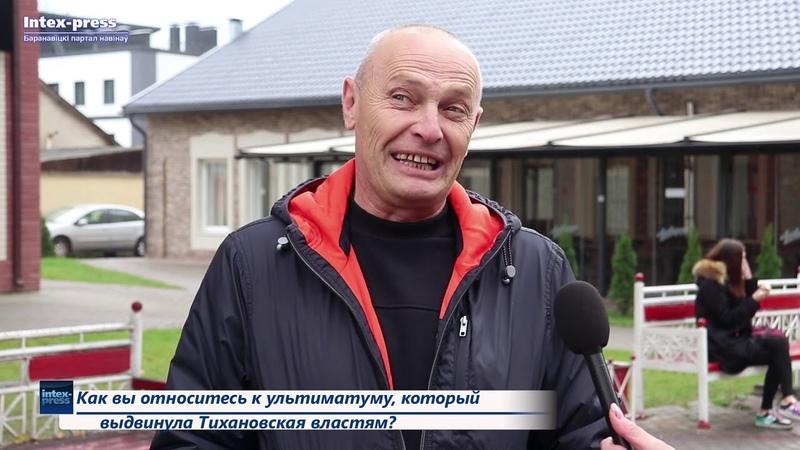 Как относятся к ультиматуму Тихановской жители Барановичей Видеоопрос