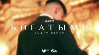 ФОГЕЛЬ - БОГАТЫМИ (Lyric Video)
