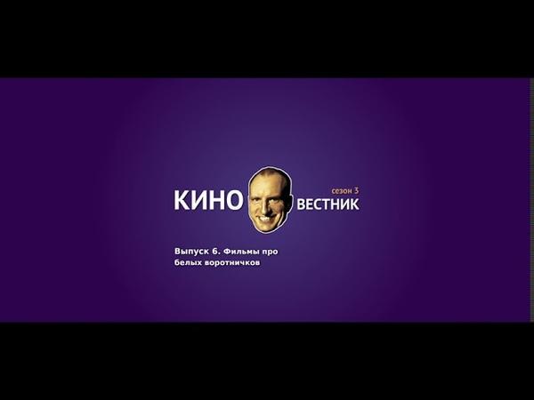 Киновестник S03E06 Фильмы про белых воротничков