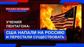 Учения Пентагона: США напали на Россию и перестали существовать (Руслан Осташко)