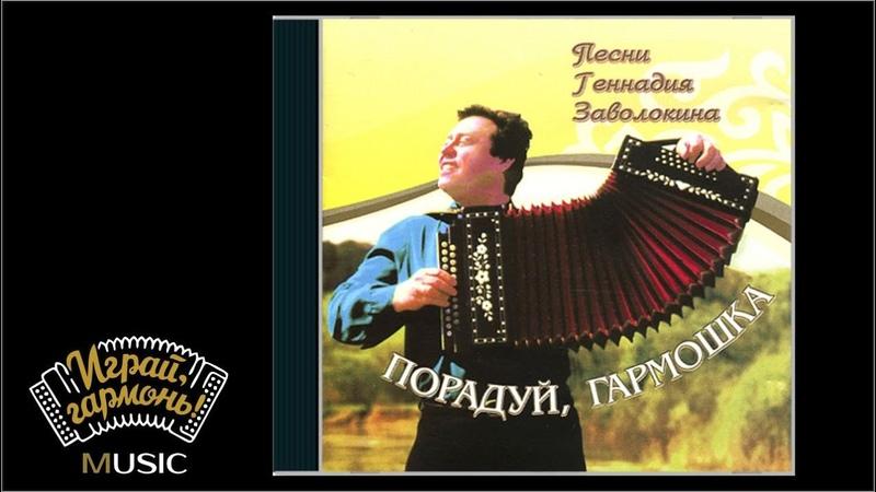 Играй гармонь Порадуй гармошка Песни Геннадия Заволокина