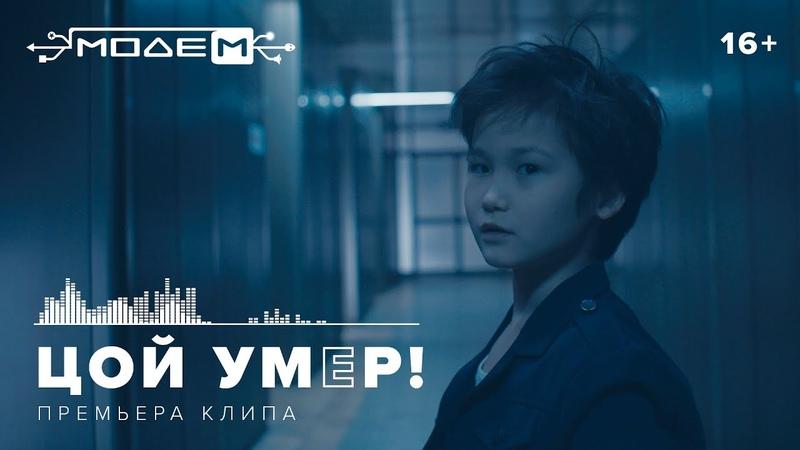 МодеМ - ЦОЙ УМEP!   Премьера клипа