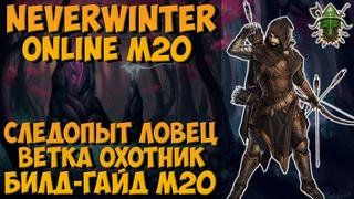 Следопыт Охотник. Билд-Гайд М20 | Neverwinter Online