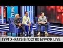 X RAYS OBOZ TV Бурчук Live 13 січня 2020