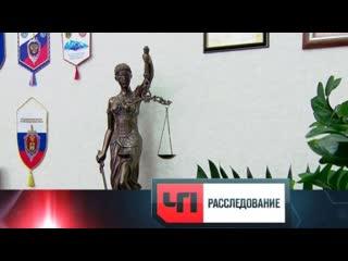 ЧП Расследование - Судебная машина (эфир от )
