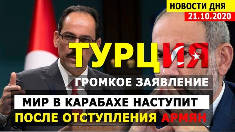 Новости дня Громкое заявление Турции мир в Карабахе наступит после отступления армян