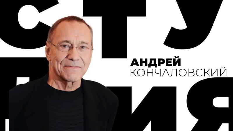 Андрей Кончаловский Белая студия Телеканал Культура 2017