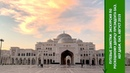 Путевые Заметки.ОАЭ,август 2019 экскурсия по роскошному Президентскому Дворцу ОАЭ в Абу-Даби