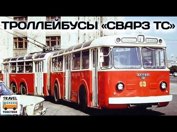 Троллейбусы СВАРЗ ТС1 и СВАРЗ ТС2 Trolleybuses SVARZ ТS1 SVARZ TS2