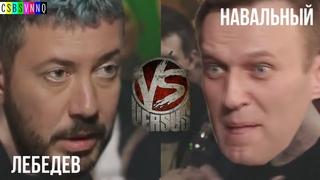 CSBSVNNQ Music - VERSUS - Навальный VS Лебедев