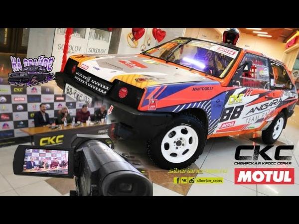 Пресс конференция Сибирской Кросс Серии Angara Team Racing