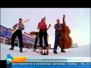 ТРК Северный город. Норильск. Новости. 27 апреля 2016 года,  (среда)