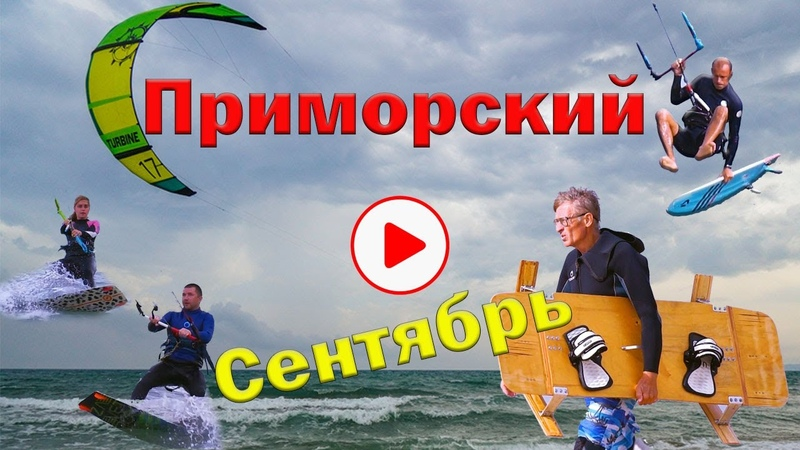 Кайтсерфинг в Приморском Феодосия Крым Бархатный сентябрь Wild Beach