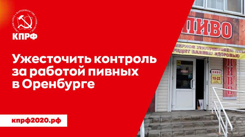 Программа КПРФ 2020 ужесточить контроль за пивными заведениями в Оренбурге