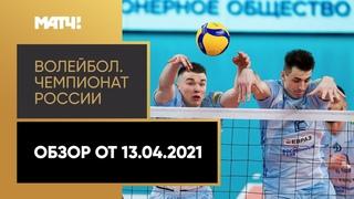 Волейбол. Чемпионат России «Суперлига Париматч». Обзор от