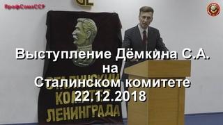 Сталинский Комитет выступление Дёмкина 22 12 2018 | Профсоюз Союз ССР