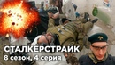 СТАЛКЕРСТРАЙК БУНКЕР И ГРАНАТЫ МОНОЛИТ И БАНДИТЫ - 4 СЕРИЯ 8 СЕЗОН