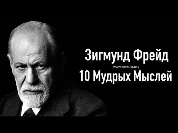 Зигмунд Фрейд 10 Мудрых Мыслей