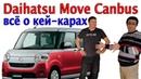 Кей кары - большой обзор. Daihatsu Move Canbus за 800 тысяч рублей 🙈