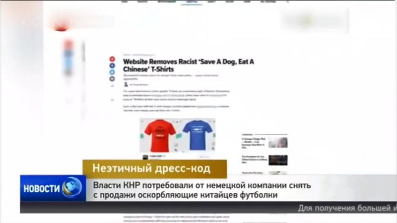 Власти КНР потребовали от немецкой компании снять с продажи оскорбляющие китайцев футболки и принести извинения