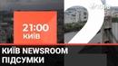 Третя хвиля заражень, метро на Виноградар та пошкоджений водогін - випуск Київ NewsRoom за 21.00