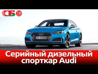 Дизельный спорткар Audi для дорог общего пользования   видео обзор авто новостей